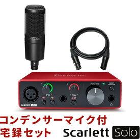 在庫あり【送料無料】Focusirte オーディオインターフェイス Scarlett Solo G3 + audio-technica コンデンサーマイク AT2020セット