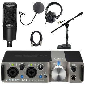 【送料無料】ZOOM USBオーディオインターフェイス UAC-2 (audio-techncia AT2020+卓上ブームマイクスタンドセット)