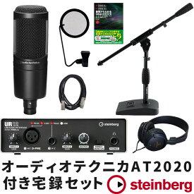 在庫あり【送料無料】DTM入門セット Steinberg オーディオインターフェイス UR12 (audio-technicaコンデンサーマイク/マイクスタンドセット)