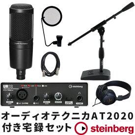 在庫あり【送料無料】Steinberg UR12 宅録セット (audio-technica AT2020/マイクスタンドセット) ボーカル・ナレーション等に