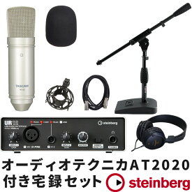 【送料無料】Steinberg UR12 ボーカル録音DTMセット (コンデンサーマイク・マイクスタンド付き)レコーディング 宅録