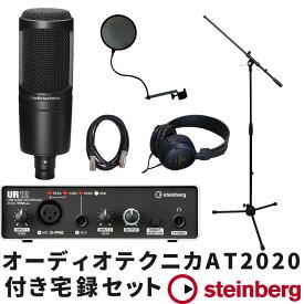 在庫あり【送料無料】audio-technica コンデンサーマイク AT2020付き オーディオインターフェイスセット Steinberg UR12