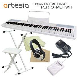 ポイント10倍【限定セール】在庫あります■artesia 電子ピアノ Performer ホワイト【送料無料】X型スタンド&折りたたみ椅子などがセット