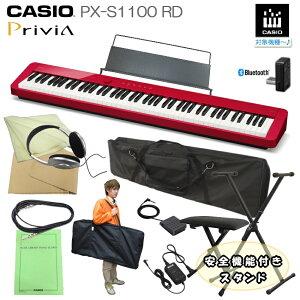 【送料無料】カシオ PX-S1100 RD レッド 「X型スタンド+椅子+ケース2種付き」電子ピアノ プリヴィア PX-S1000後継