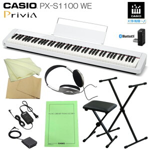 【送料無料】カシオ PX-S1100 WE ホワイト「X型スタンド+椅子付き」電子ピアノ プリヴィア PX-S1000後継