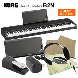 在庫あり【送料無料】コルグ 電子ピアノ B2N 「ヘッドフォン付き」コルグ デジタルピアノ B2シリーズ鍵盤が軽いB2N