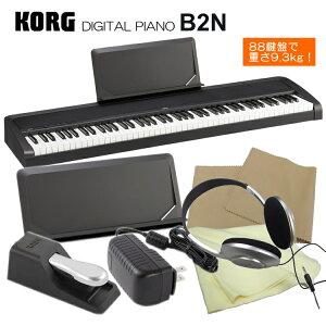 在庫あり送料無料【限定:カバープレゼント】コルグ 電子ピアノ B2N 「ヘッドフォン付き」コルグ デジタルピアノ B2シリーズ鍵盤が軽いB2N