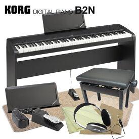 在庫あり【送料無料】コルグ 電子ピアノ B2N「純正スタンド&高低自在椅子付き」 コルグ デジタルピアノ B2シリーズ鍵盤が軽いB2N
