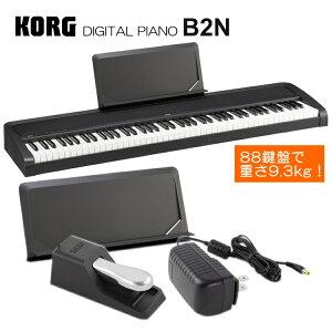 在庫あり送料無料【限定:カバープレゼント】コルグ 電子ピアノ B2N コルグ デジタルピアノ B2シリーズ鍵盤が軽いB2N