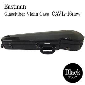 【送料無料】イーストマン バイオリンケース ブラック/CAVL16/定番 バイオリン ハードケース CAVL-16-NEW【ラッキーシール対応】