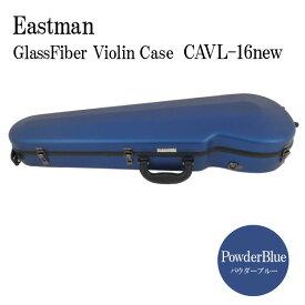 【送料無料】イーストマン バイオリンケース パウダーブルー/CAVL16/定番 バイオリン ハードケース CAVL-16-NEW【ラッキーシール対応】