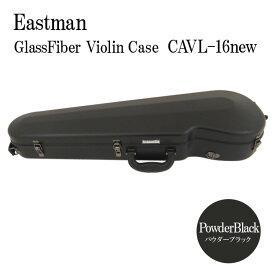 【送料無料】イーストマン バイオリンケース パウダーブラック/CAVL16/定番 バイオリン ハードケース CAVL-16-NEW【ラッキーシール対応】