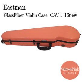 【送料無料】イーストマン バイオリンケース サーモンピンク/CAVL16/定番 バイオリン ハードケース CAVL-16-NEW【ラッキーシール対応】