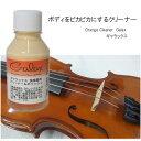 弦楽器クリーナー バイオリンや二胡など楽器にこびり付いた松ヤニを溶かし綺麗にします ※光沢ある塗装面のクリーナー…
