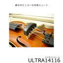 ULTRA MUTE【在庫あり】バイオリン ミュート(弱音器):ウルトラミュート 1/16〜1/4サイズ用【メール便対応 100点ま…