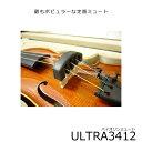 ULTRA MUTE【在庫あり】バイオリン ミュート(弱音器):ウルトラミュート 3/4&1/2サイズ用