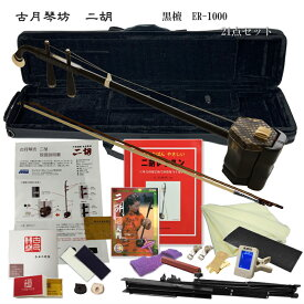 【送料無料】中国二胡 古月琴坊 ER-1000(上級黒檀/錦蛇皮)21点セット