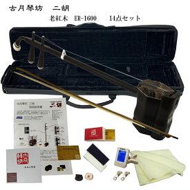 【送料無料】中国二胡 古月琴坊 ER-1600(老紅木/錦蛇皮)14点セット