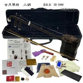 【送料無料】中国二胡 古月琴坊 ER-1600(老紅木/錦蛇皮)19点セット