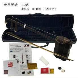 【送料無料】中国二胡 古月琴坊 ER-1600(老紅木/錦蛇皮)9点セット