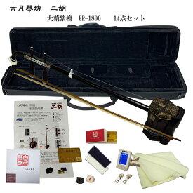 【送料無料】中国二胡 古月琴坊 ER-1800(大葉紫檀/錦蛇皮)14点セット