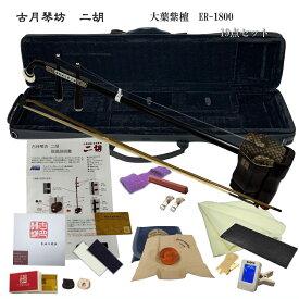 【送料無料】中国二胡 古月琴坊 ER-1800(大葉紫檀/錦蛇皮)19点セット