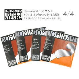 ドミナント バイオリン弦 セット 135B:定番 サイズ4/4用「E:129/A:131/D:132/G:133」THOMASTIK DOMINANT【メール便送料無料】