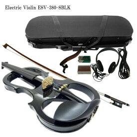 在庫有り【送料無料】消音効果抜群のエレキバイオリン ESV-380Sブラック【8点セット】試奏検品&調整後出荷