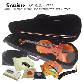 バイオリン9点入門セット【送料無料】Grazioso GV-1H「初心者の方に、チューナーまで付いた充実セット」