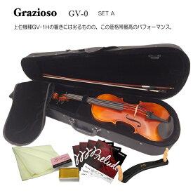 バイオリン7点入門セット【送料無料】Grazioso GV-0「初心者でレッスンに通われる方に是非」