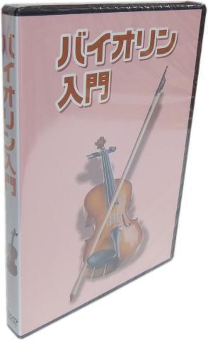 【即納可能】初心者向け バイオリン教則DVD【ラッキーシール対応】