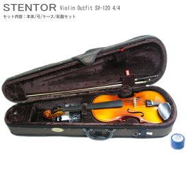 在庫あり【送料無料】【調整後出荷】ステンター 初心者向け バイオリン SV-120【4/4大人サイズ】4点セット:STENTOR