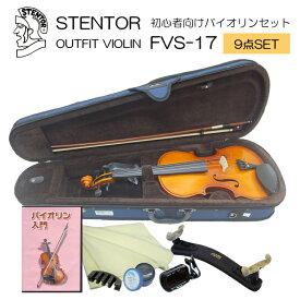 在庫あり【送料無料:東北〜九州】初心者向け バイオリン セット FVS-17【9点セット】ステンター 入門セット STENTOR【ラッキーシール対応】