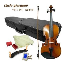 在庫あり【送料無料】初心者向けバイオリン VS-1 4/4【7点set】カルロジョルダーノ VS1 身長145cm以上の方対象