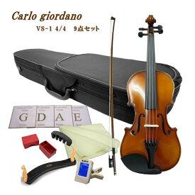 在庫あり【送料無料】初心者向けバイオリン VS-1 4/4【9点set】カルロジョルダーノ VS1 身長145cm以上の方対象