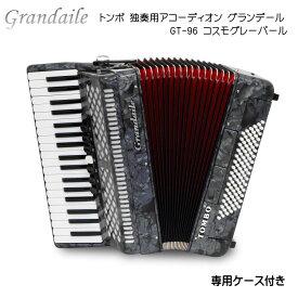 【送料無料】トンボ 独奏用アコーディオン グランデール GT-96 コスモグレーパール TOMBO