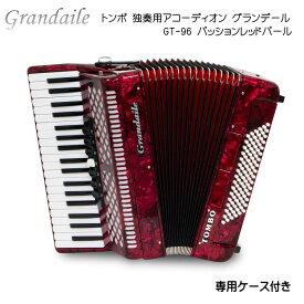 【送料無料】トンボ 独奏用アコーディオン グランデール GT-96 パッションレッドパール TOMBO