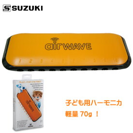 在庫あり■SUZUKI(スズキ) 子供用 カンタン10穴ハーモニカ airWAVE(エアーウェーブ) AW-1 オレンジ