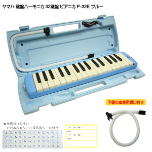 【送料無料】ヤマハ ピアニカ P-32E ブルー【予備ホース唄口付】学校用 鍵盤ハーモニカ YAMAHA 32鍵盤