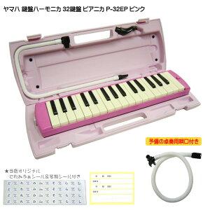 【送料無料】ヤマハ ピアニカ P-32EP ピンク【予備ホース唄口付】学校用 鍵盤ハーモニカ YAMAHA 32鍵盤
