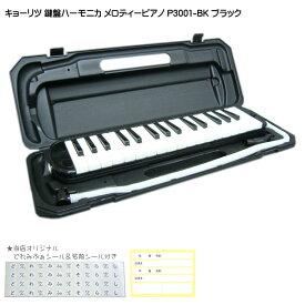 在庫あり【どれみふぁシール&予備の名前シール付き】キョーリツ 鍵盤ハーモニカ P3001 ブラック(黒色)【32鍵盤】KC メロディーピアノ P3001-BK(P3001-32K)【ラッキーシール対応】