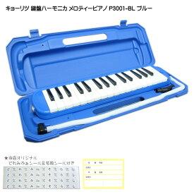 在庫あり【どれみふぁシール&予備の名前シール付き】キョーリツ 鍵盤ハーモニカ P3001 ブルー(青色)【32鍵盤】KC メロディーピアノ P3001-BL(P3001-32K)【ラッキーシール対応】