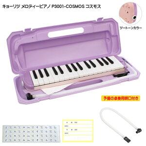 予備唄口セット■キョーリツ 鍵盤ハーモニカ P3001 コスモス【32鍵盤】KC メロディーピアノ P3001-COSMOS(P3001-32K)