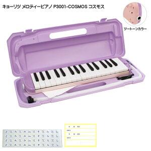 キョーリツ 鍵盤ハーモニカ P3001 コスモス【32鍵盤】KC メロディーピアノ P3001-COSMOS(P3001-32K)