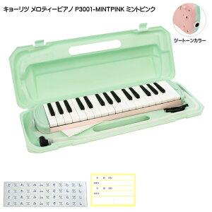 キョーリツ 鍵盤ハーモニカ P3001 ミントピンク【32鍵盤】KC メロディーピアノ P3001-MINTPINK(P3001-32K)