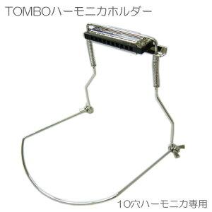 TOMBO(トンボ) 10ホールズハーモニカ(10穴ハーモニカ)専用 ハーモニカホルダー HH-800(HH800)【ラッキーシール対応】