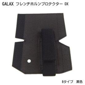 GALAX フレンチホルンプロテクターDX B-Type 黒色 (Bタイプ ブラック)【メール便送料無料】