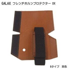 GALAX フレンチホルンプロテクターDX B-Type 茶色 (Bタイプ ブラウン)【メール便送料無料】