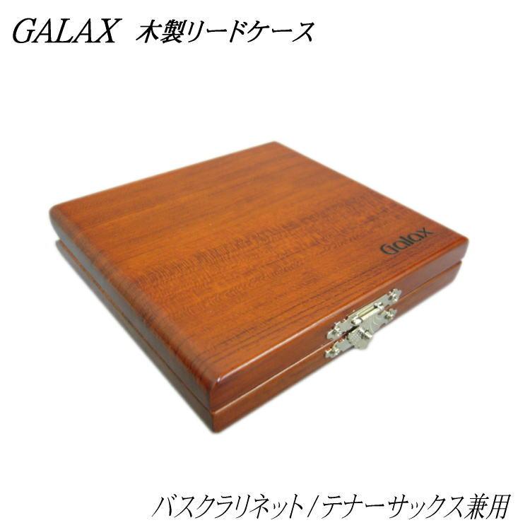 在庫あり■GALAX 木製リードケース テナーサックス/バスクラリネット兼用 ローズウッド GT-R