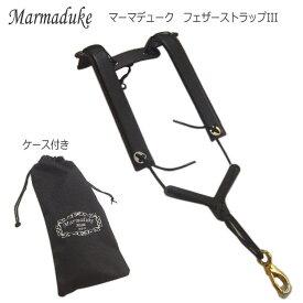 【送料無料】Marmaduke サックスストラップ フェザーストラップIII ブラック (マーマデューク) アルトサックス/テナーサックス 兼用【ラッキーシール対応】